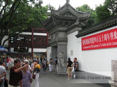 Вход в сад Юй Юань в Шанхае. Китай