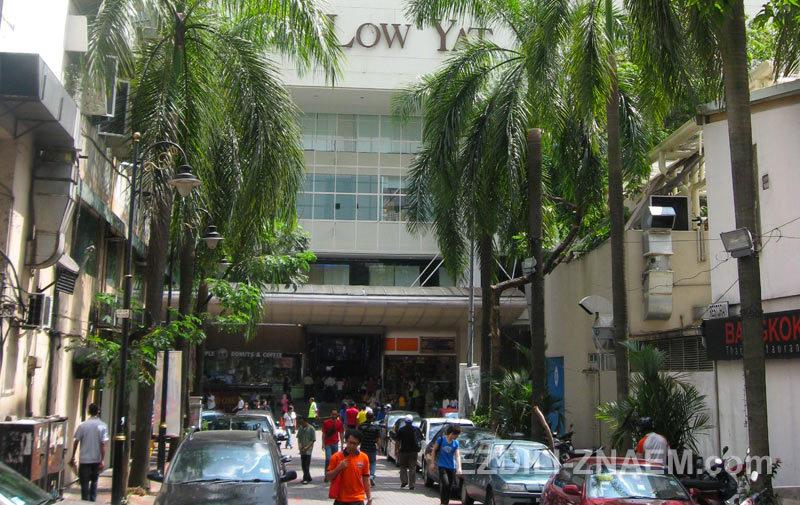 Куала-Лумпур. Торговый центр Low Yat Plaza