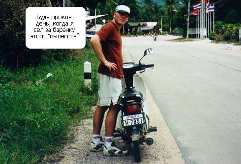 мотобайк в Тайланде. Вредные советы начинающим