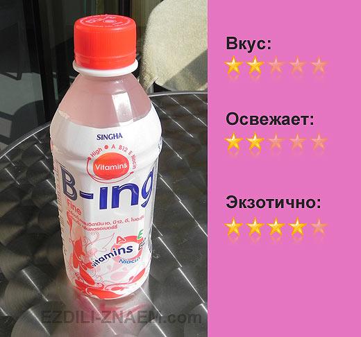Напитки Тайланда. B-ing