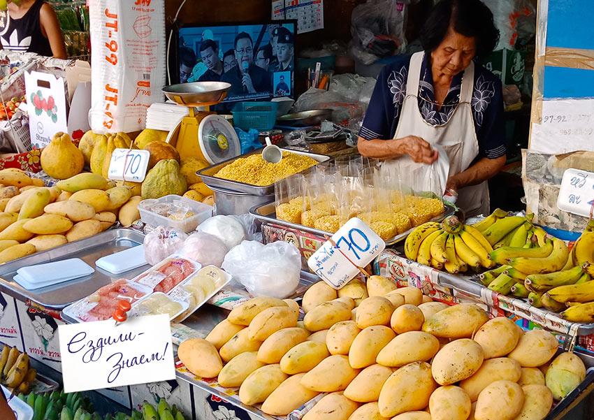 Покупка манго на рынке в Чиангмае, Таиланд