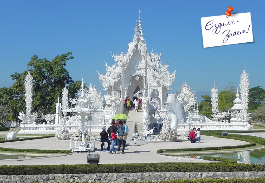 Белый храм Ронг Кхун в Таиланде