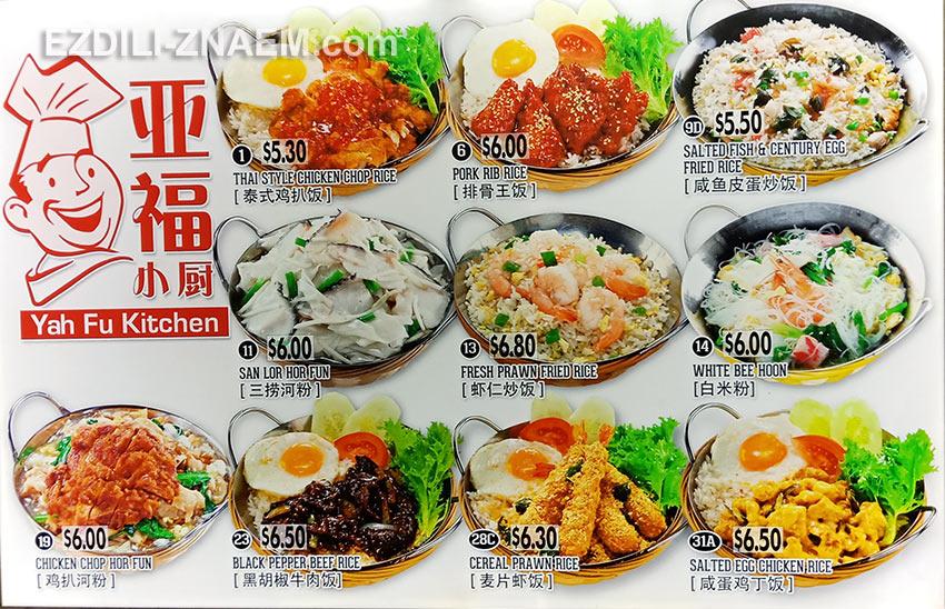 цены на китайскую еду в кафе Сингапура