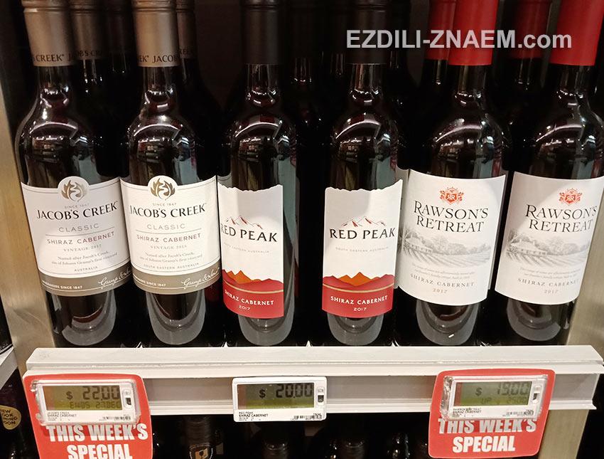 Цены на австралийские вина начинаются от 20 долларов