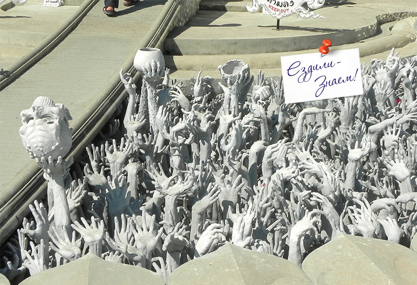 инсталляция перед Белым Храмом в Таиланде