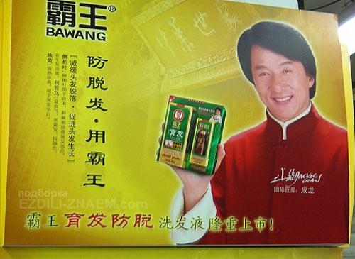 Джеки Чан: фото на рекламе