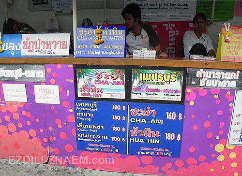 Как добраться в Хуа Хин из Бангкока