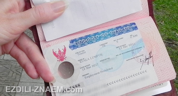 Тайская виза, полученная в Куала Лумпур
