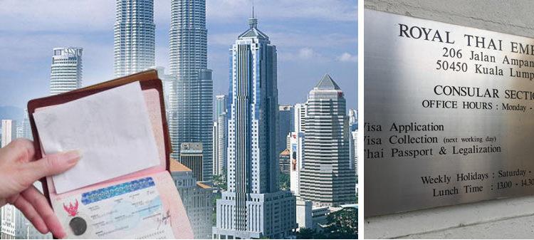 Виза в Тайланд: как получить визу в Куала-Лумпур