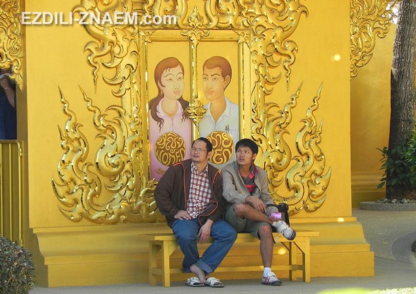 у Золотого Туалета, рядом с Белый Храмом