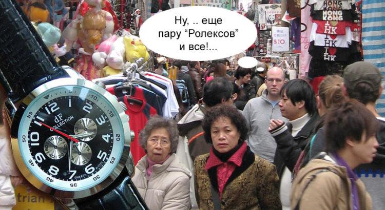 Часы из Китая - забавный подарок из путешествий