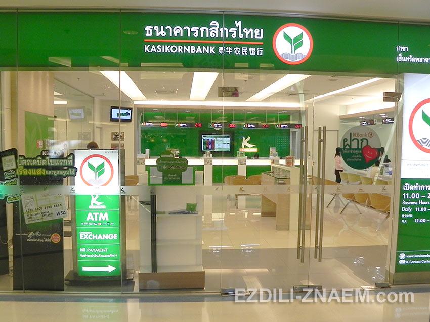 филиал Касикорнбанка в Таиланде