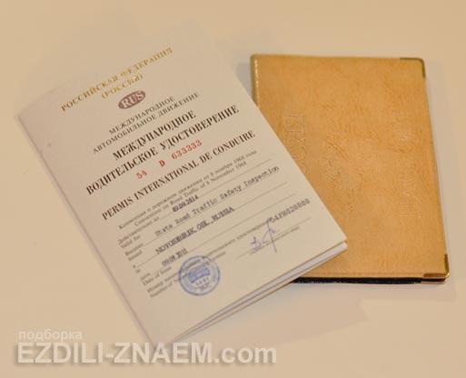 Получение международных водительских прав