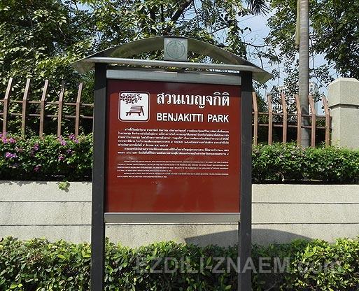 Парки Бангкока: отдых в Бенжакити парке