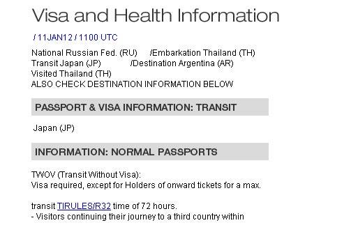 Тиматик: результат проверки нужна ли виза