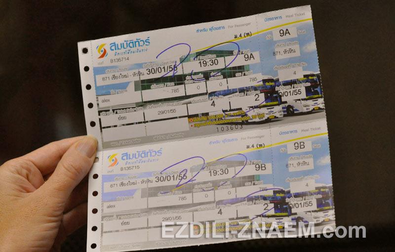 билеты на автобус из Чиангмая в Хуа Хин