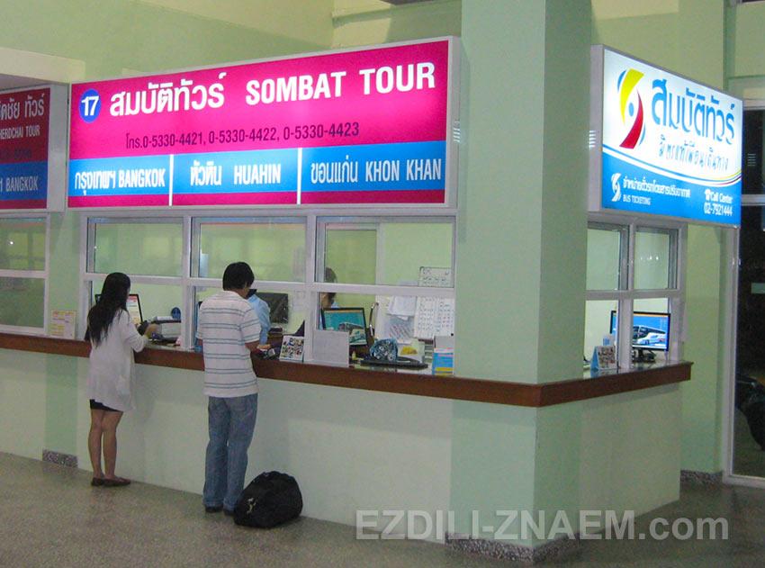 касса где можно купить билеты на автобус Чиангмай - Хуа Хин в Таиланде