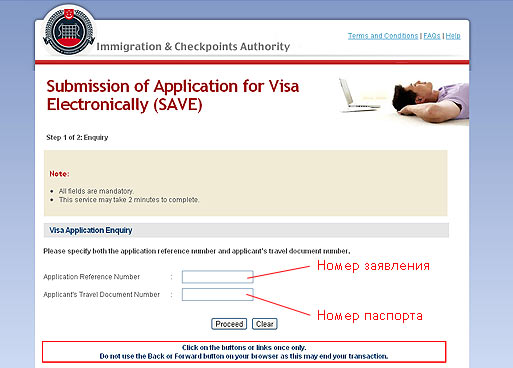 Проверить визу на сайте иммиграционной службы Сингапура