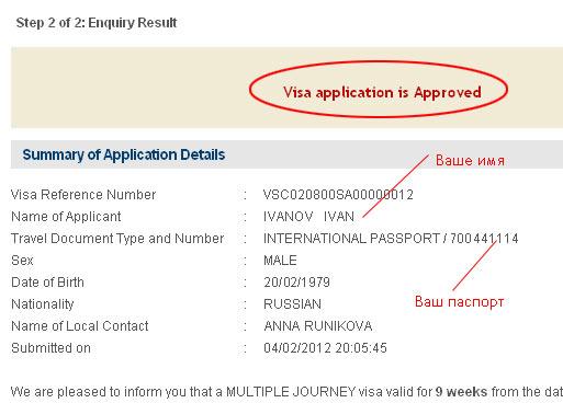 Результат проверки визы в Сингапур