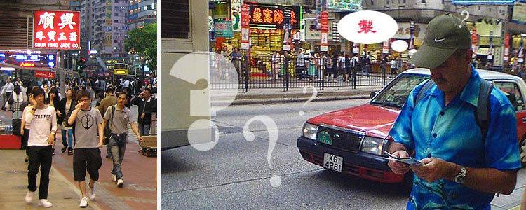 Как выжить туристу новичку в Гонконге