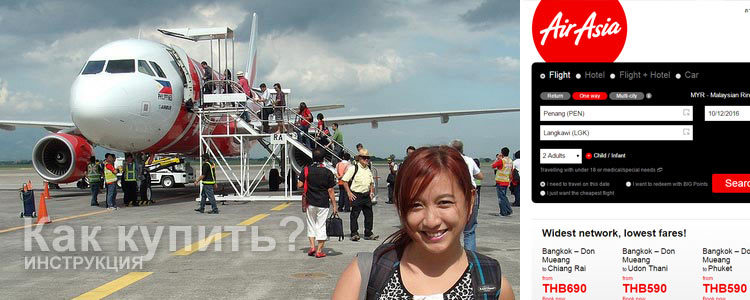 Инструкция: как купить билет на рейс AirAsia