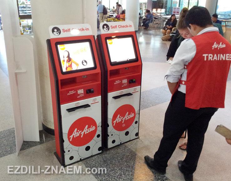 Самостоятельная регистрация на рейс AirAsia в автомате в аэропорту