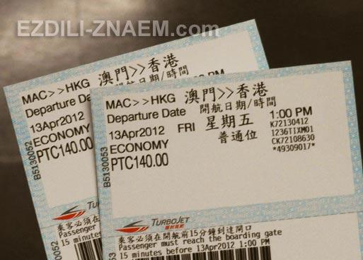 Билеты на паром Макао - Гонконг