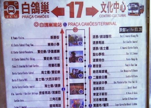 Транспорт в Макао: маршруты автобусов