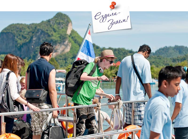посадка туристов на паром до острова Ланта в Тайланде