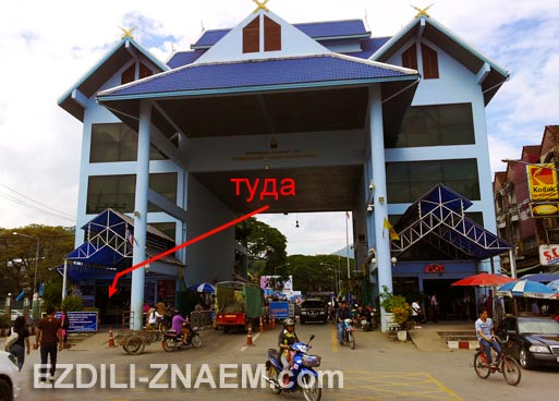 Виза ран из Чиангмая в Бирму (Мъянму). Мэ Саи