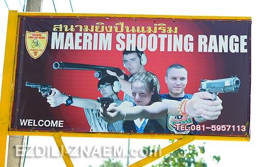 где пострелять в Чиангмае. Тайланд