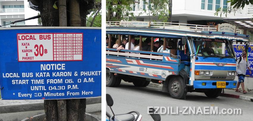 между пляжами Пхукета ходит недорогой автобус