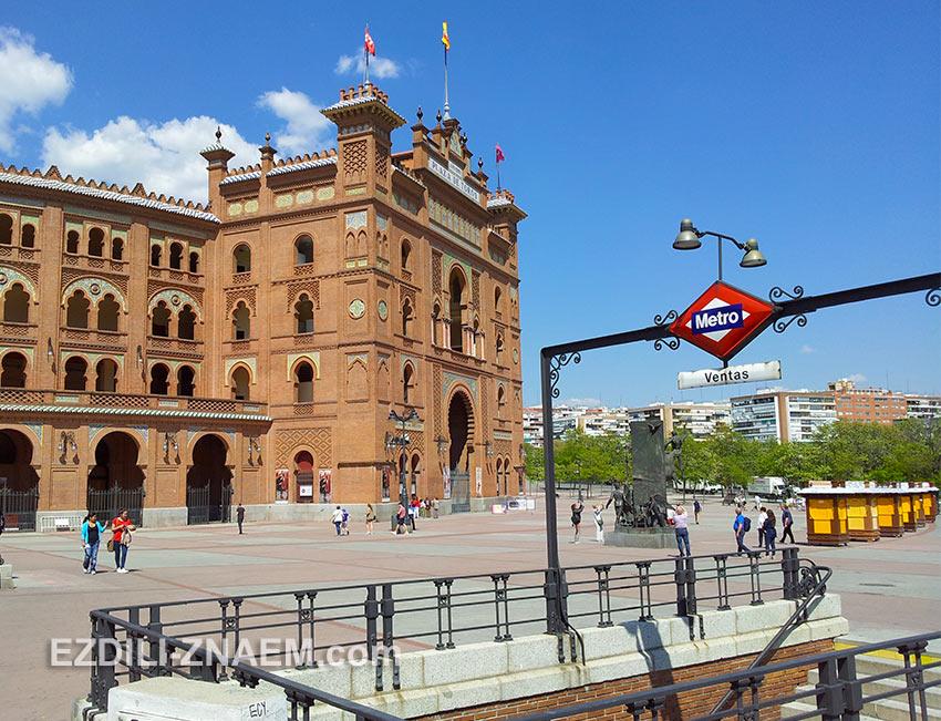 "вход на станцию метро ""Вентас"" в Мадриде"