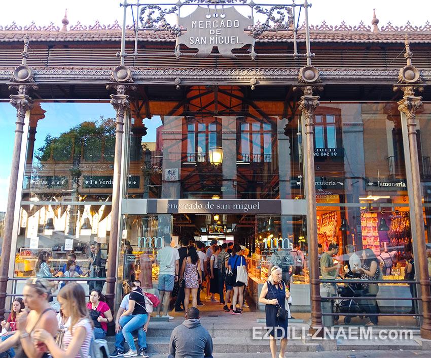 Старый рынок Сан Мигуэль (Mercado de San Miguеl в Мадриде)