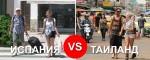 Испания или Таиланд: 16 за и против, если ехать самостоятельно