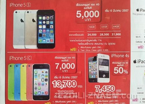 Цены на айфон в магазинах JayMart в Тайланде