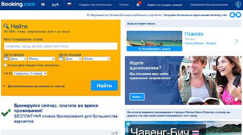Сайт Booking.com