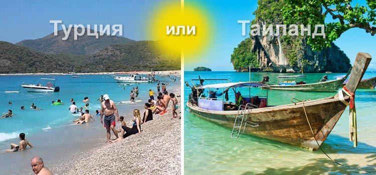 Где недорого отдохнуть на море: в Турции или Тайланде?