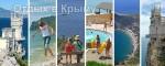 Отдых в Крыму, отзывы и цены