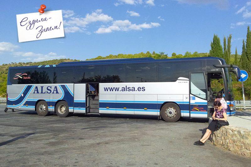 Автобус ALSA на остановке
