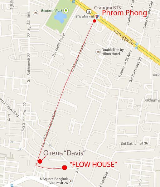 Как найти Flow House в Бангкоке