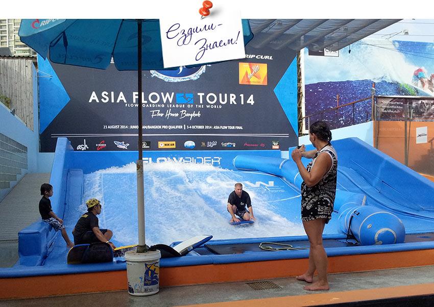 """Популярное развлечение в Бангкоке - серфинг в """"Flow House"""""""