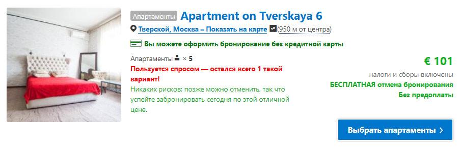 На фото: цена на аренду квартиры в Москве за сутки