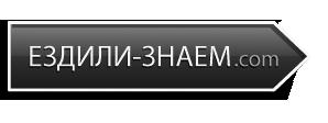 Ездили-Знаем 2020 – отзывы о путешествиях и поездках, форум
