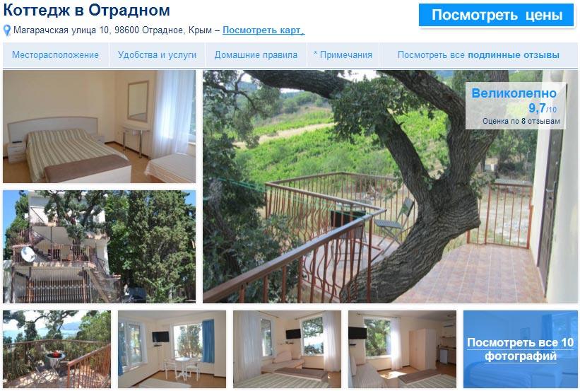 Коттедж в Отрадном, Крым