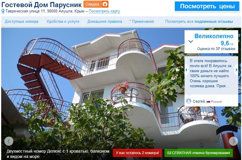Недорогая гостиница в Алуште, Крым