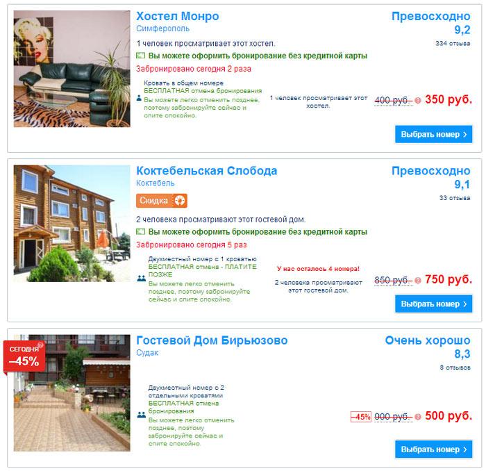 Цены на отели в Крыму