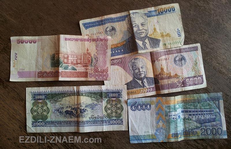 Деньги в Азии: Лаосские кипы