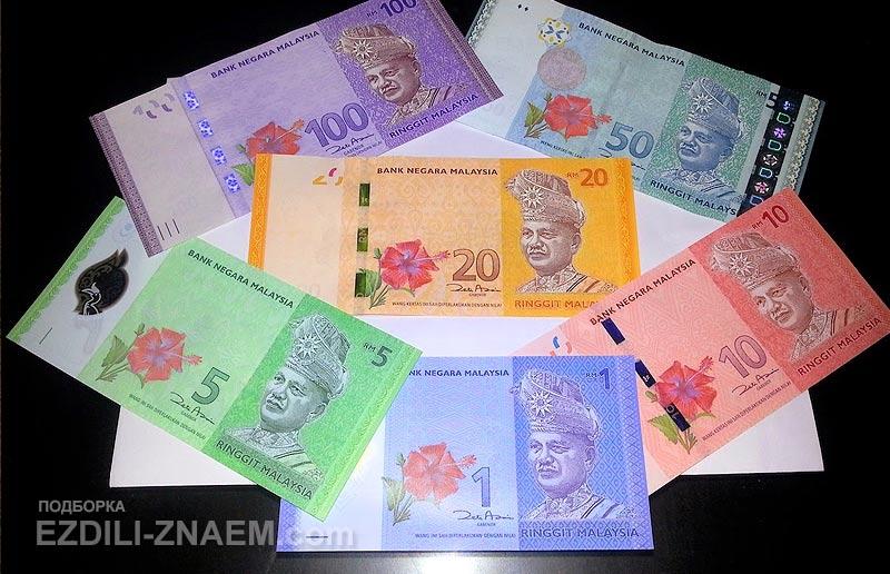 Малайские ринггиты