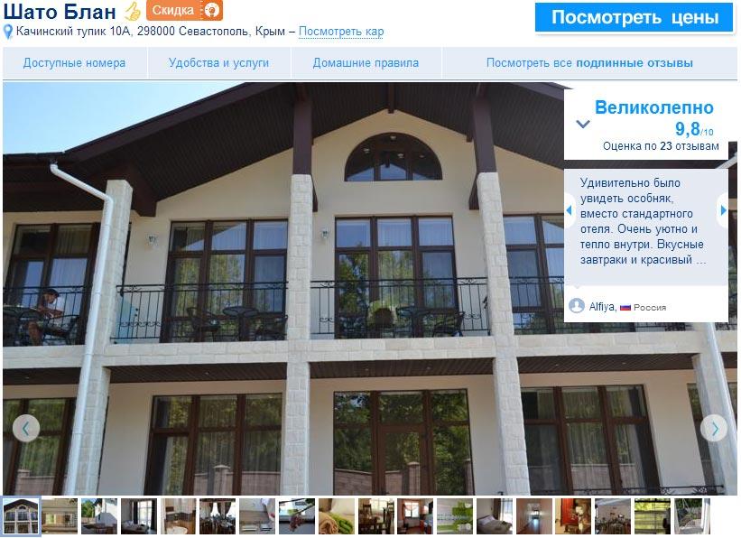 Отель Шато Блан, Севастополь, Крым